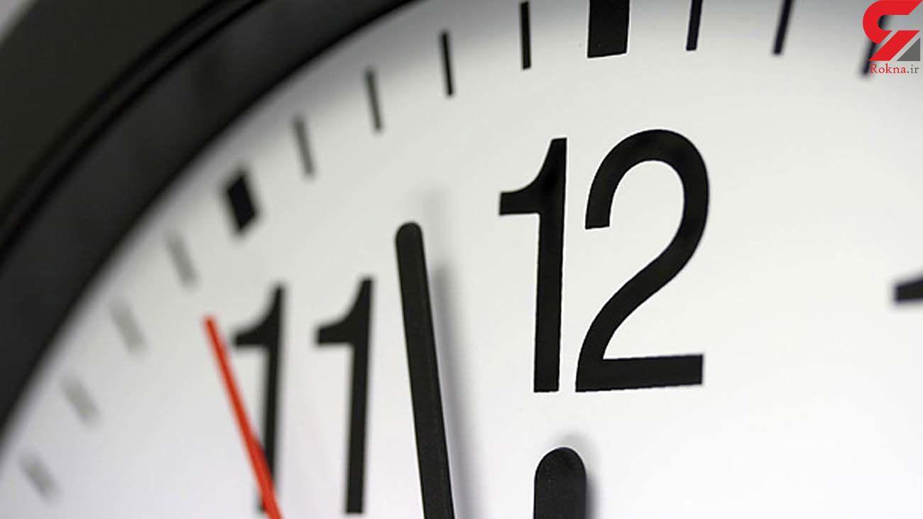 ساعت رسمی کشور 30 ام اسفند به جلو کشیده می شود