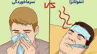 ممنوعیت های خوردنی برای سرماخورده ها