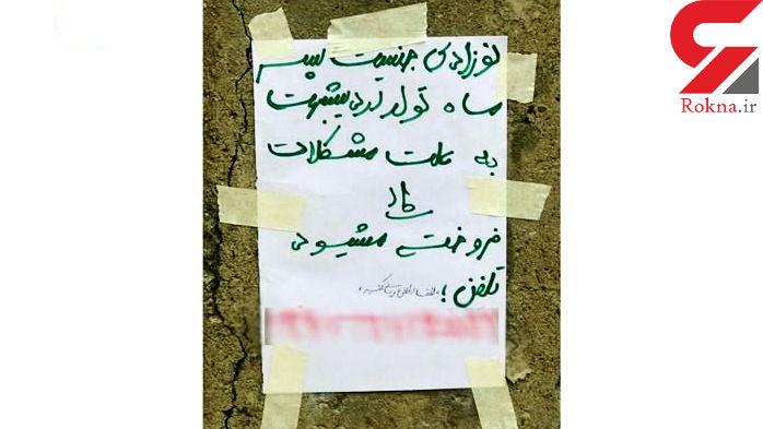 آگهی فروش جنین نوزاد در شکم مادر ایرانی + عکس