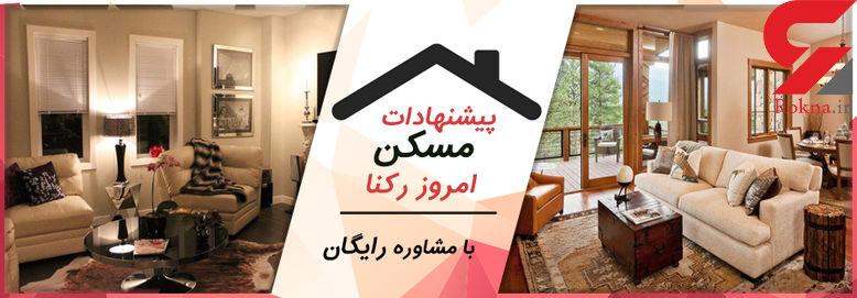 بهترین موارد رهن و اجاره آپارتمان های 75 تا 85 متری در تهران +مشاوره رایگان