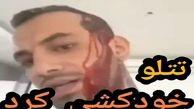امیر تتلو بخاطر دختر معروف خودکشی کرد + عکس
