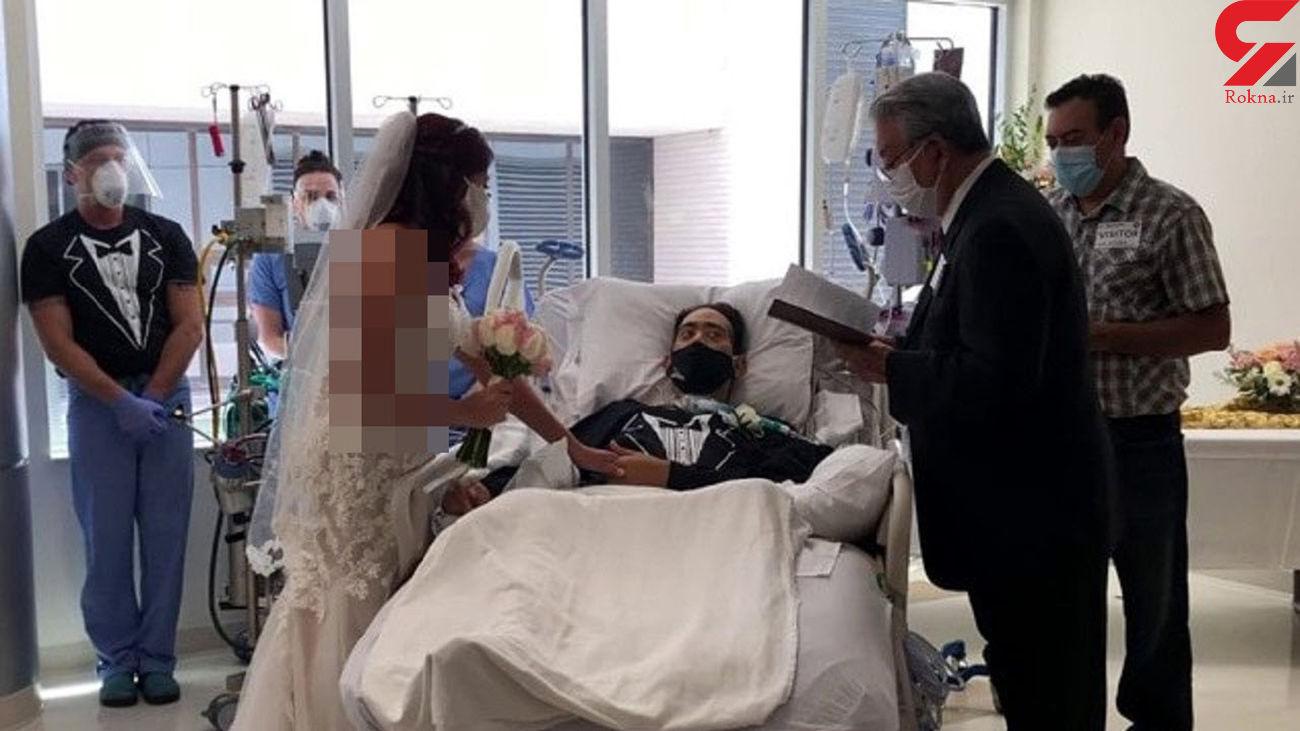 ازدواج یک زوج در بخش کرونایی بیمارستان + فیلم و عکس / تگزاس