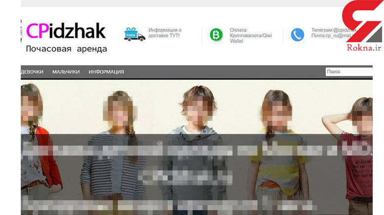 اتفاق عجیب در فضای مجازی / سایت خرید و فروش کودکان منهدم شد+عکس