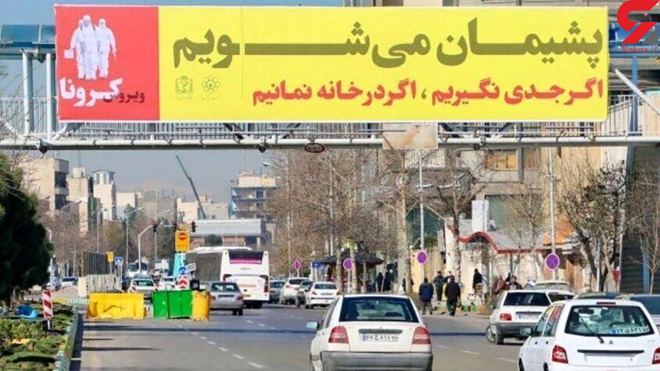 هموطنان از سفر به مشهد خودداری کنند