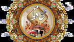 فال حافظ امروز /21 اردیبهشت با تفسیر دقیق