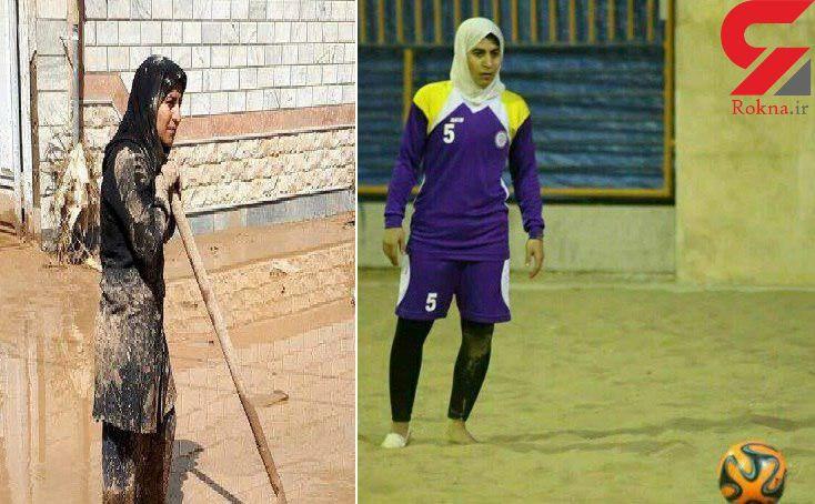 عجیب ترین عکس از خانم فوتبالیست ایرانی در سیل پلدختر