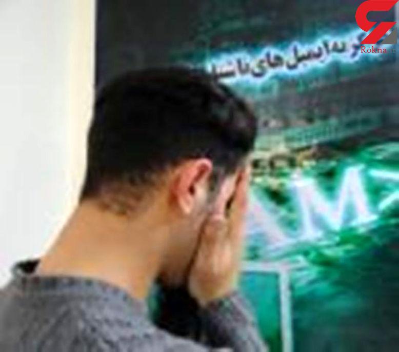 شناسایی کلاهبردار اینترنتی در کردستان