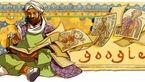 عکس/ تغییر لوگوی گوگل به افتخار
