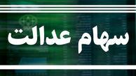 ارزش سهام عدالت امروز شنبه 4 بهمن ماه 99