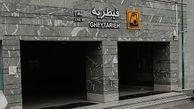 ایستگاه متروی ضد حمله اتمی در تهران! + جزییات