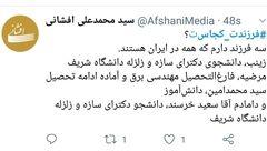 پاسخ شهردار تهران به کمپین فرزندت کجاست/ هر سه فرزندم ایران هستند