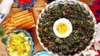 تقویت بینایی با یک غذای سنتی + دستور پخت
