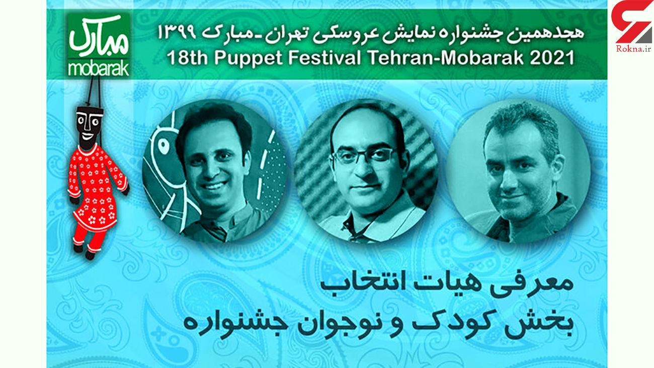 اسامی هیات انتخاب بخش کودک و نوجوان جشنواره عروسکی