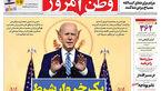 صفحه اول روزنامه ایرانی با تصویر خاص جو بایدن