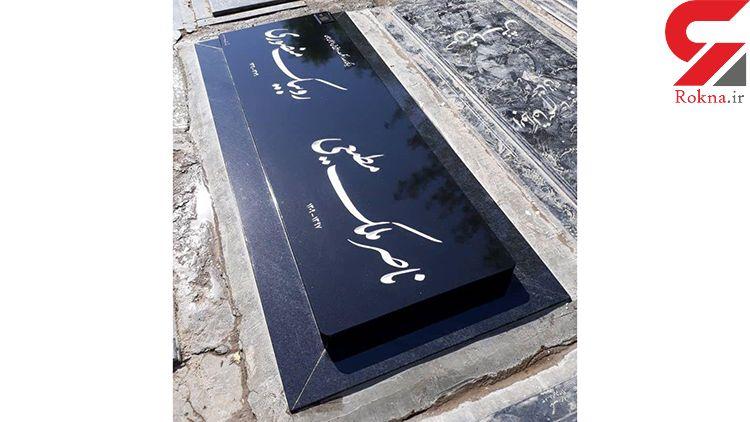 پشت پرده تخریب سنگ قبر ناصر ملک مطیعی