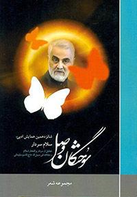 سلام سردار: حاج قاسم سلیمانی شانزدهمین همایش ادبی سوختگان وصل
