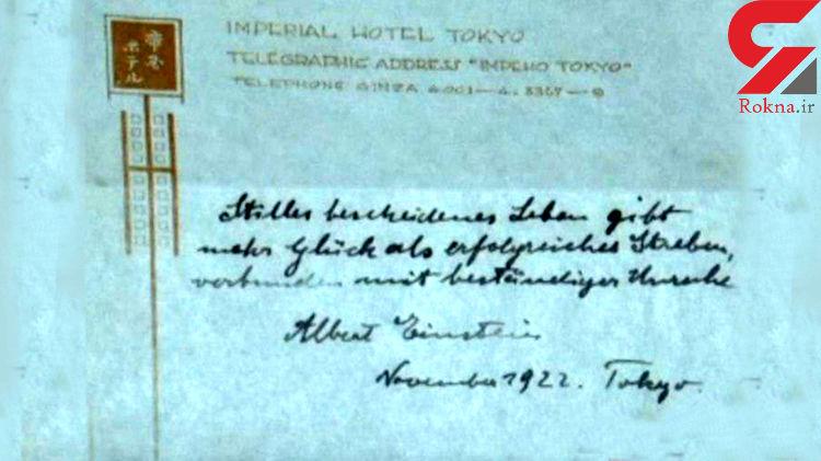 یادداشت انیشتین 1.56 میلیون دلار فروخته شد +عکس