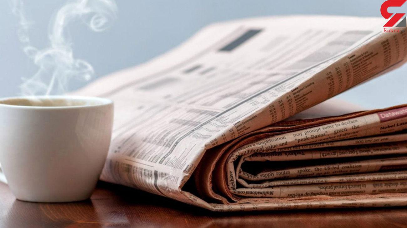عناوین روزنامه های امروز سه شنبه 12 اسفند / نظر مخالفان FATF در حال تغییر است