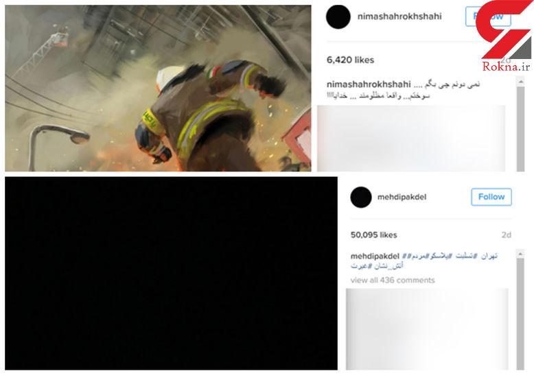 واکنش ستارگان  به فرو ریختن ساختمان پلاسکو در فضای مجازی +تصاویر