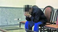 عشق ممنوعه شوهر به یک دختر تهرانی / او 4 بار زنش را کشت + عکس