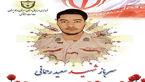 شهادت سرباز وظیفه «سعید رحمانی» در زابل + عکس