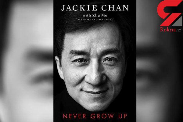 جکی چان از پشت پرده شرمآور زندگی خود پرده برداشت +عکس