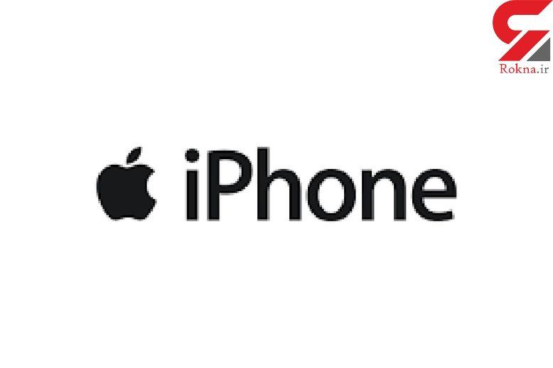 جدیدترین تهدید شرکت اپل