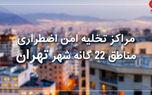 زلزله تهران / نقاط امن پایتخت اعلام شد/ کلیک کنید