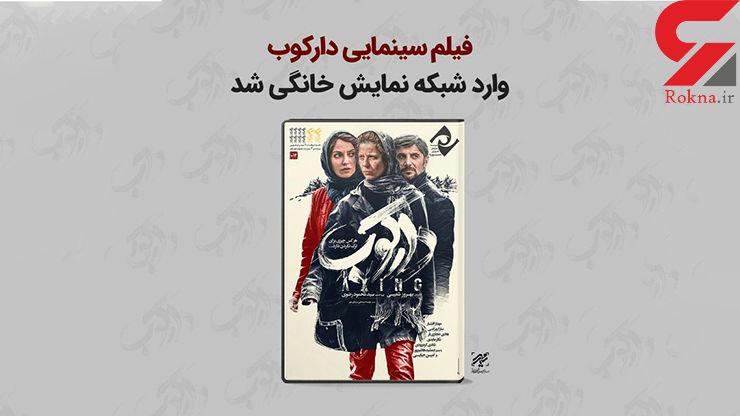 «دارکوب» به شبکه نمایش خانگی رسید