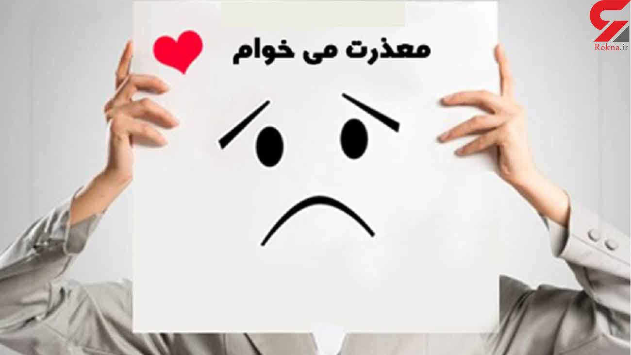 چه مواقعی نباید عذرخواهی کرد؟
