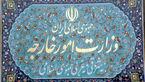 بیانیه مهم وزارت خارجه ایران درباره تحریمهای جدید آمریکا