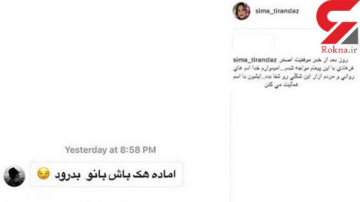 بازیگر معروف زن ایرانی تهدید شد +عکس