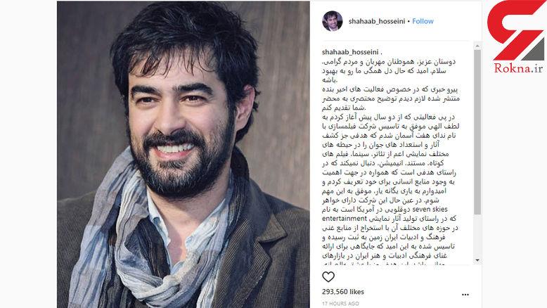 توضیح شهاب حسینی درباره شرکت فیلمسازی اش در آمریکا