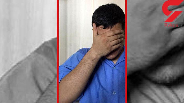 اعتراف عجیب دانشجوی ممتاز تهرانی / او پنهانی زیر تخت زن خانه رفت ! + عکس