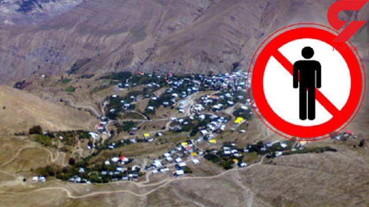 روستایی در ایران که مردان از وحشت زنان جرات ورود به آن را ندارند+ تصاویر