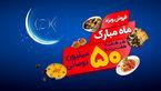 """تخفیفات ویژه و جوایز 15 میلیارد ریالی افق کوروش در جشنواره """" ماه مبارک"""""""