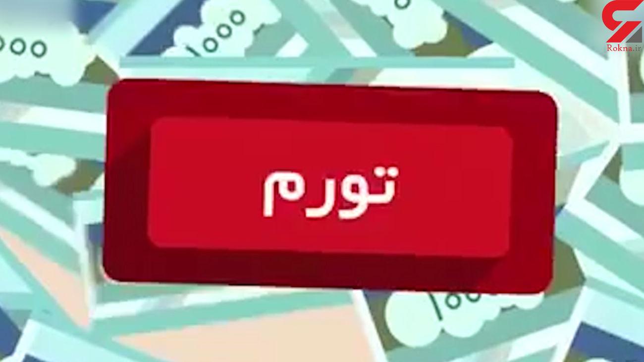 تورم چیست؟ + فیلم