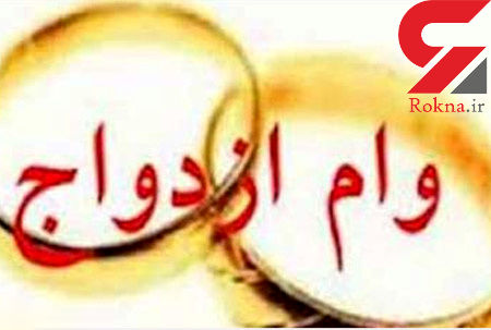 تسهیلات 22 هزار میلیارد ریالی بانک ملی ایران برای ازدواج جوانان