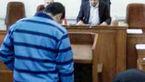 13 سال زندان به خاطر قتل 12 هزار تومانی+عکس