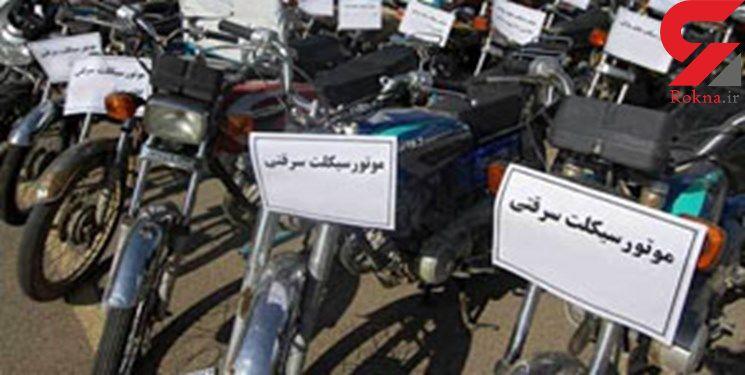 35 موتورسیکلت سرقتی کشف و ضبط شد