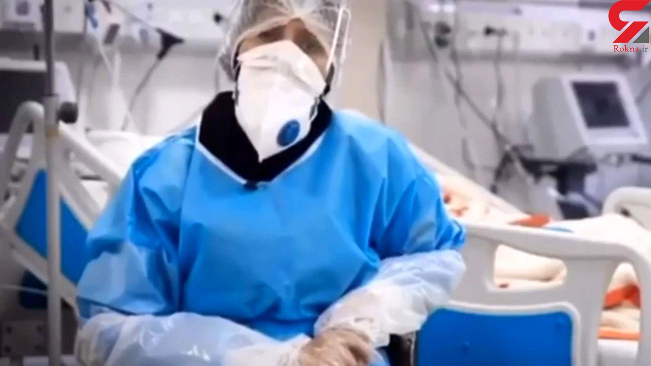 درددل تلخ پرستار بخش مبتلایان به کرونا + فیلم