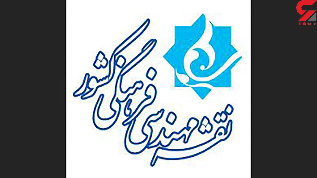 جلسه تبیین تدوین و اجرای برش استانی نقشه مهندسی فرهنگی کشور برگزار شد