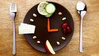 ساعت مناسب غذاخوردن برای کاهش وزن چه زمانی است؟