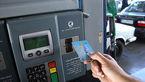چه مقدار بنزین میتوان در کارت سوخت نگه داشت؟