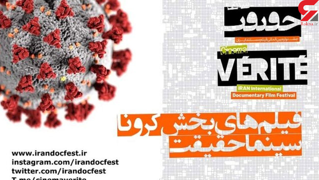 """25 films reached to Coronavirus special section of """"Cinema Verite"""