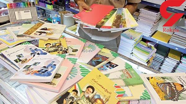 زمان دریافت کتابهای درسی دانش آموزان