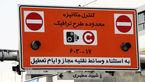 اجرای طرح ترافیک از ۱۰ اردیبهشت