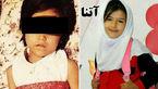 نامه پدر آتنا اصلانی به خانواده بهاره، دختر بچه ای آزاردیده در خمینی شهر + عکس