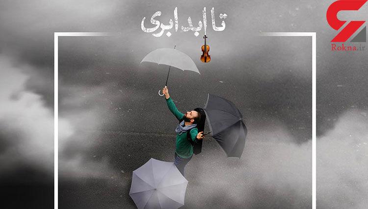 آلبوم موسیقی «تا ابد ابری» منتشر شد