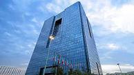 خبر خوش رفاهی بانک مرکزی برای مردم دقایقی پیش اعلام شد